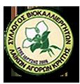 Σύλλογος Βιοκαλλιεργητών Αγορών Κρήτης - Σβιοάκ